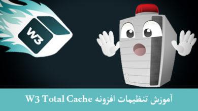 Photo of آموزش تنظیمات افزونه W3 Total Cache