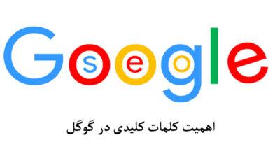 Photo of اهمیت کلمات کلیدی در گوگل