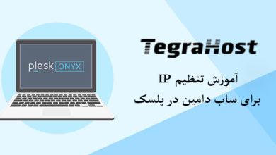 آموزش تنظیم IP برای ساب دامین در پلسک