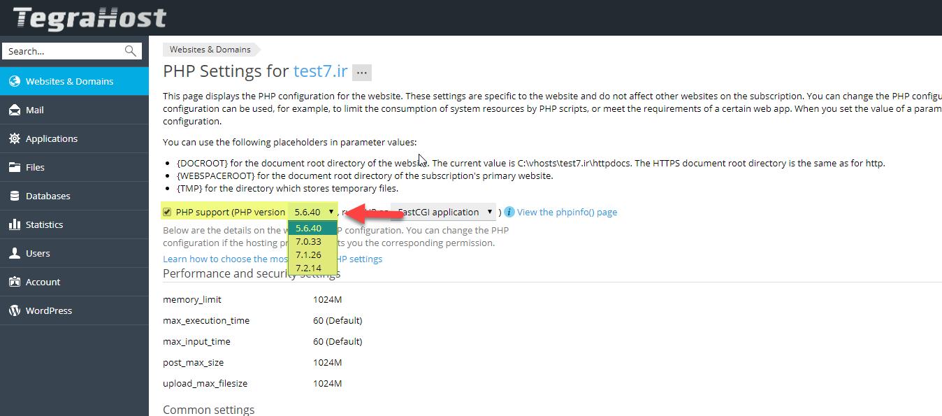 تغییر ورژن php در پلسک