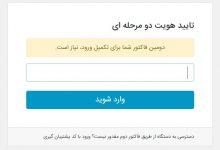 Photo of آموزش فعالسازی تایید هویت دو مرحلهای گوگل هنگام ورود به پنل کاربری
